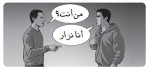 Curso de arabe en internet online gratis